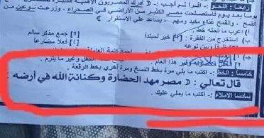 تعليم البحيرة: خطأ مطبعى وراء تحريف القرآن بامتحان العربى وإحالة المسئولين للتحقيق