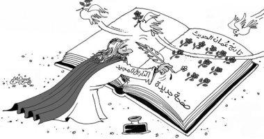 كاريكاتير صحيفة عمانية.. صفحة جديدة فى تاريخ عمان الحديث