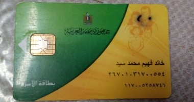 قارئ يشكو وقف بطاقة السلع التموينية بسبب استهلاك الكهرباء بدار السلام