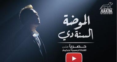 الموضة السنة دى حكيم يطرح سابع أغانى ألبومه الجديد الراجل الصح