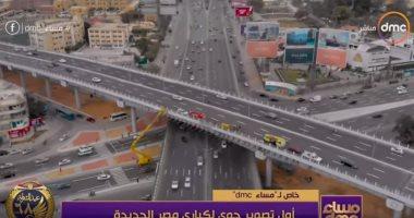 تطوير مصر الجديدة