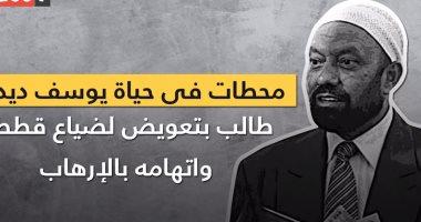 شاهد.. محطات فى حياة يوسف ديدات.. طالب بتعويض لضياع قططه واتهامه بالإرهاب