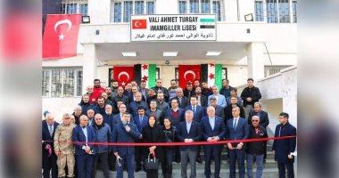 تركيا تتوغل فى سوريا وتنشئ مدرسة باسم والى عثمانى افتتحها ضابط جيش