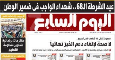 """الحكومة تنفى 10 شائعات خلال أسبوع.. غدا بـ""""اليوم السابع"""""""