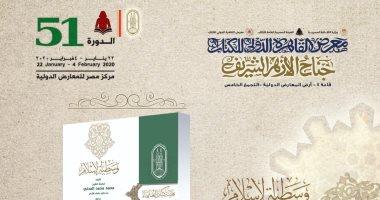 جناح الأزهر بمعرض الكتاب يتحدث عن وسطية الإسلام من إصدارات هيئة كبار العلماء