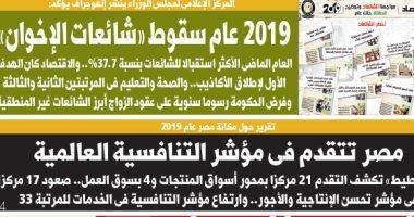 اليوم السابع: 2019 عام سقوط «شائعات الإخوان»