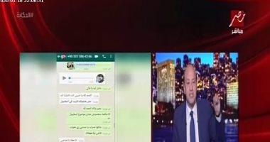 فيديو.. عمرو أديب يفضح المقاول محمد على بمحادثة مع إخوانى كشفت أسرار الإرهابية