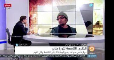 الناشط السياسى وائل غنيم