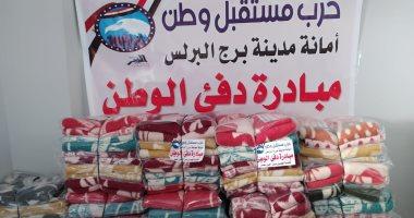"""""""مستقبل وطن"""" يوزع بطاطين على الأسر الأكثر احتياجا بكفر الشيخ ضمن حياة كريمة"""
