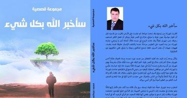 """""""سأخبر الله بكل شىء"""".. مجموعة قصصية لـ محمد عبد السلام فى معرض الكتاب"""