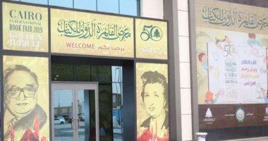 غدا.. رئيس الوزراء يفتتح فعاليات الدورة الـ 51 لمعرض القاهرة الدولى للكتاب