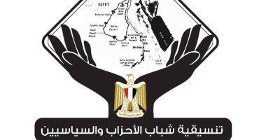تنسيقية شباب الأحزاب تنعى سامية زين العابدين: ستظل سيرتها فى تاريخ الوطن