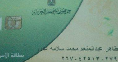 سيبها علينا.. مواطن يناشد المسئولين إعادة بطاقة التموين بعد وقفها بسبب الكهرباء