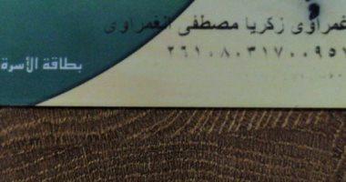 """سيبها علينا"""".. مواطن يناشد المسئولين إعادة تشغيل بطاقته التموينية"""
