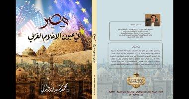 """كتاب """"مصر فى عيون الإعلام الغربى"""" قراءة تحليلية بمعرض الكتاب"""
