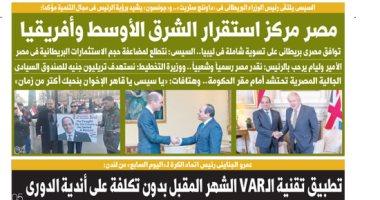 اليوم السابع: مصر مركز استقرار الشرق الأوسط وأفريقيا
