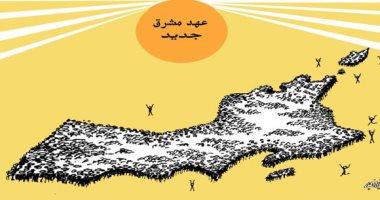 كاريكاتير صحيفة عمانية.. عهد جديد مشرق للسلطنة