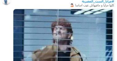 10 كوميكس ساخرة لترند مزايا الست المصرية يتصدر تويتر.. أهمها مش كئيبة خالص