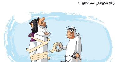 كاريكاتير صحيفة سعودية.. ارتفاع نسب الطلاق بشكل كبير يهدد المجتمع