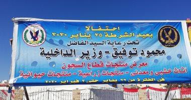 إقبال كبير على معرض منتجات السجون بمدينة الغردقة.. صور