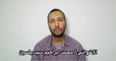 الإرهابى محمد إبراهيم ياسين: جهزنا متفجرات وقنابل لاستخدامها فى 25 يناير