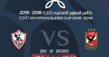 مجلس أبو ظبى الرياضى يعلن طرح تذاكر مباراة السوبر المصرى إلكترونياً