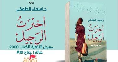 """معرض الكتاب.. صدور رواية """"اخترت الرحيل"""" لـ أسماء الطوخى عن دار تويتة"""