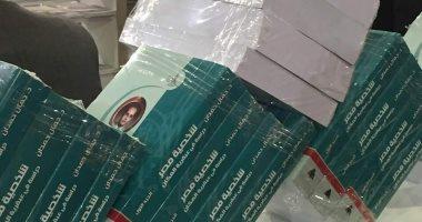 هل تمنع دار الهلال هيئة الكتاب من صدور طبعة جديدة من موسوعة شخصية مصر؟