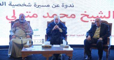أحمد عمر هاشم: نحتاج إلى حكمة الشعراوي من أجل تطوير الفكر الديني
