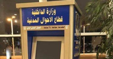 الداخلية: بدء تشغيل ماكينات الأحوال المدنية لاستخراج الوثائق فى 25 يناير