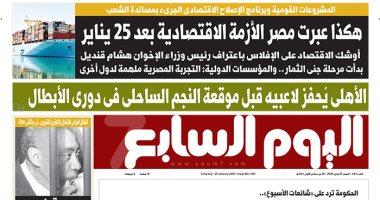 """""""اليوم السابع"""": هكذا عبرت مصر الأزمة الاقتصادية بعد 25 يناير"""