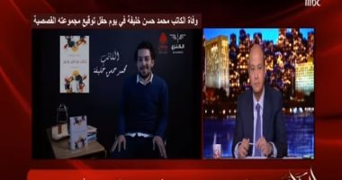 فيديو.. ناشر يكشف تفاصيل وفاة الكاتب الشاب محمد حسن خليفة بمعرض الكتاب