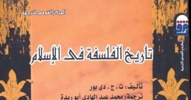 """كتاب """"تاريخ الفلسفة فى الإسلام"""" الأكثر مبيعا فى أول أيام معرض الكتاب"""