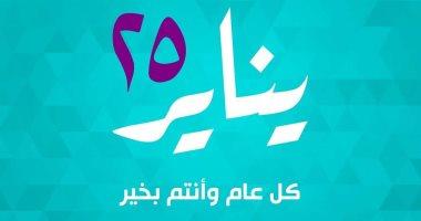 مؤتمر الشباب فى عيد الشرطة: التحية لكل من يضحى فى سبيل بلدنا