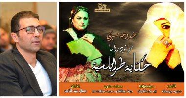 """جمال عبد الناصر يشارك بـمسرحية  """"حكاية طرابلسية"""" في مهرجان آفاق مسرحية"""