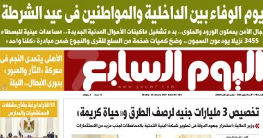 اليوم السابع: يوم الوفاء بين الداخلية والمواطنين فى عيد الشرطة