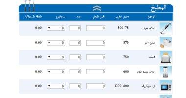 وزارة الكهرباء تقدم خدمة جديدة لحساب استهلاك الأجهزة المنزلية