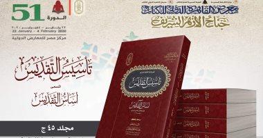 """البحوث الإسلامية يعرض """"تأسيس التقديس لفخر الدين الرازي"""" في معرض الكتاب"""