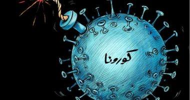 كاريكاتير صحيفة كويتية.. فيروس كورونا قنبلة موقوتة تهدد العالم