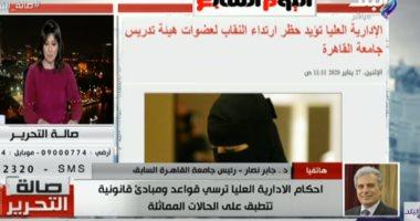 جابر نصار تعليقا على قرار حظر النقاب بجامعة القاهرة: ناقل للعدوى ..فيديو