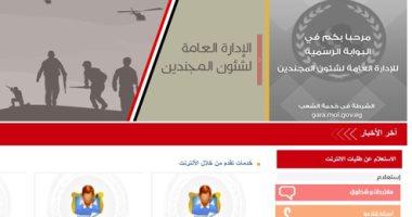 الداخلية تطلق خدمة الحصول على شهادات تأدية الخدمة العسكرية وتصاريح السفر عبر الإنترنت