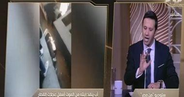مشرف بمحطة الإسماعيلية عن إنقاذ أب لابنته من دهس قطار: مهمل يستحق العقاب