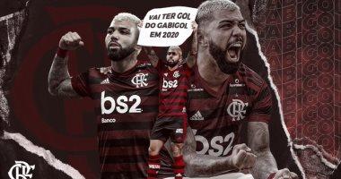 فلامينجو البرازيلي يضم جابرييل باربوسا من الإنتر بعقد دائم حتى 2024