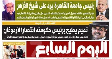 """رئيس جامعة القاهرة يرد على شيخ الأزهر.. غدا بـ""""اليوم السابع"""""""