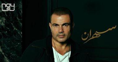 عمرو دياب يسيطر على تويتر بـ5 تريندات بعد طرح ألبوم سهران -
