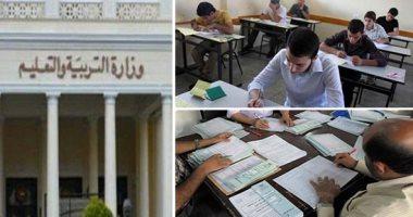 فتح باب التقدم للعمل كملاحظ ومقدر درجات في امتحانات الثانوية العامة