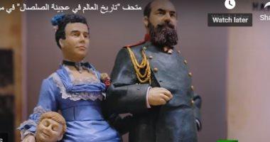 """كله موجود.. متحف """"تاريخ العالم فى عجينة الصلصال"""" بموسكو.. فيديو"""