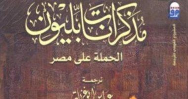 """مذكرات نابليون """"يتصدر قائمة الأكثر مبيعا فى جناح القومى للترجمة بمعرض الكتاب"""