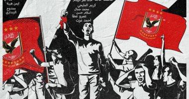 الأهلي ونجوم الكرة يحيون الذكرى الثامنة لشهداء بورسعيد