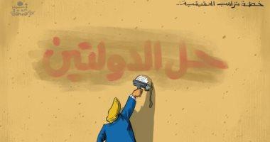 كاريكاتير صحيفة إماراتية خطة ترامب الحقيقية للسلام تلغى حل الدولتين